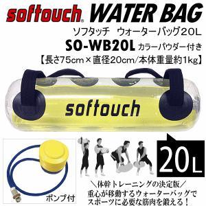 ソフタッチ softouch ウォーターバック/ウォーターバッグ20L SO−WB20L/体幹トレーニング/筋トレ/2017年継続モデル(ネコポス不可)|uchiyama-sports