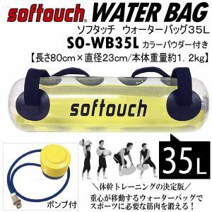 [自社]ソフタッチ softouch ウォーターバック/ウォーターバッグ35L SO−WB35L/体幹トレーニング/筋トレ/2017年継続モデル(ネコポス不可)|uchiyama-sports