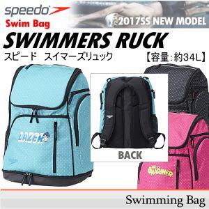 スピード SPEEDO スイマーズリュック SD97B23 デイパック スポーツバッグ リュックサック 2017年春夏モデル(メール便不可)[物流]