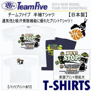 チームファイブ Team Five メンズ バスケットボール Tシャツ/半袖 「ヘイ・ストップ!」AT5201/AT5208/2017年継続モデル(メール便不可)[物流]|uchiyama-sports