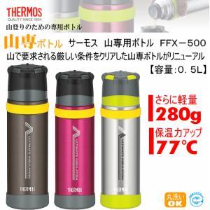 /メーカー サーモス(THERMOS) /品名 山専ボトル FFX−500 /品番 FFX500 /...