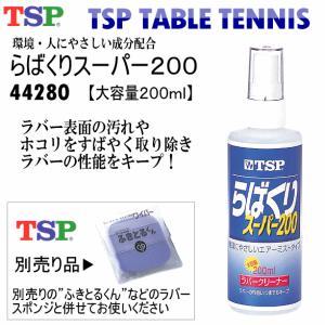 /メーカー TSP(ティーエスピー) /品名 らばくりスーパー200 /品番 44280 /メーカー...