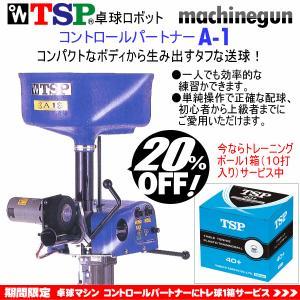 [自社]期間限定トレ球1箱(白)サービス中(メーカー直送品)TSP ティーエスピー 卓球マシン コントロールパートナー A−1(ネコポス不可)[取り寄せ]|uchiyama-sports
