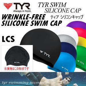 [物流]ティア TYR シリコンキャップ LCS/水泳用品/スイムキャップ/水泳帽/20 17年春夏継続モデル[M便 1/2]|uchiyama-sports
