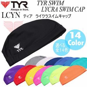 [物流]ティア TYR ライクラキャップ LCYN/水泳用品/スイムキャップ/水泳帽/20 17年春夏継続モデル [M便 1/2]|uchiyama-sports