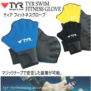 [物流]ティア TYR フィットネスグローブ スイムパドル LFIT/水泳用品/パドル/水かき/2017年春夏継続モデル(ネコポス不可)|uchiyama-sports