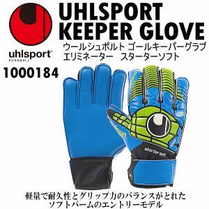 [物流]ウールシュポルト サッカー ゴールキーパーグローブ エリミネーター スターターソフト 1000184/2016年モデル(ネコポス不可)|uchiyama-sports