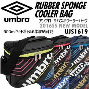 [物流]アンブロ UMBRO 保冷バッグ ラバスポクーラーバッグ UJS1619/クーラーバック/保冷バック 2016年春夏モデル(ネコポス不可) uchiyama-sports