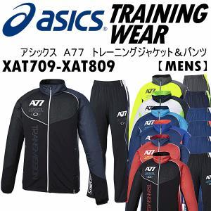 [自社]アシックス ASICS メンズ A77 トレーニングジャケット&パンツ上下セット ジャージ/XAT709/XAT809/2016年春夏限定モデル(ネコポス不可) uchiyama-sports