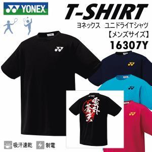 ヨネックス YONEX ユニドライTシャツ 16307Y/テ...