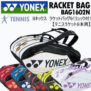 ヨネックス YONEX テニス ラケットバッグ9(リュック付...