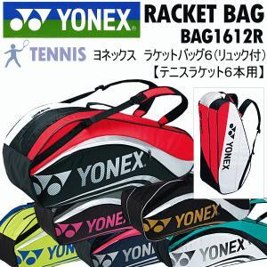 ヨネックス YONEX テニス ラケットバッグ6(リュック付/テニス6本用) BAG1612R/2017年春夏継続モデル(メール便不可)[物流]