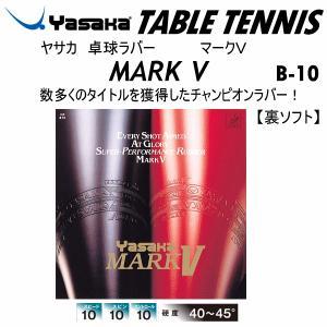 2018年継続モデル ヤサカ 卓球ラバー マークV  [M便 1/3][物流]|uchiyama-sports