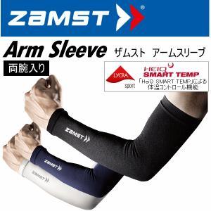ザムスト 腕用サポーター アームスリーブ 2020年継続モデル [物流](メール便不可)