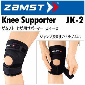 ザムスト ZAMST ヒザ用サポーター JK−2 1個(片方)入り/ニーサポーター/膝サポーター/2016年継続モデル(ネコポス不可)