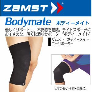 ザムスト ZAMST ボディーメイト 膝用サポーター 1個(片方)入り/ニーサポーター/Bodymate/膝サポーター(ネコポス不可)