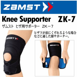ザムスト ZAMST ヒザ用サポーター ZK−7 1個(片方)入り/ニーサポーター/膝サポーター/2016年継続モデル(ネコポス不可)