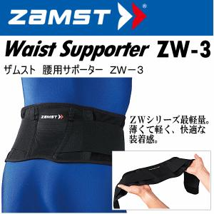 ザムスト ZAMST 腰用サポーター ZW−3 ZW3/痛/腰サポーター/2016〜17年秋冬モデル(ネコポス不可)