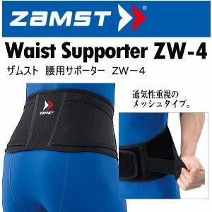 ザムスト ZAMST 腰用サポーター ZW−4 腰痛/腰サポーター/2016年継続モデル(ネコポス不可)