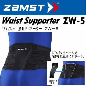 ザムスト ZAMST 腰用サポーター ZW−5 腰痛/腰サポーター/2016〜17年秋冬モデル(ネコポス不可)