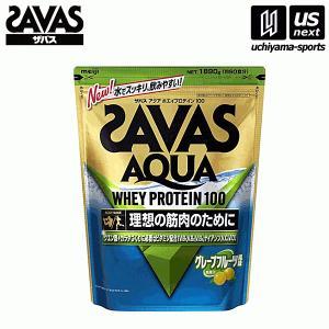 ザバス SAVAS ザバス アクアホエイプロテイン100 グレープフルーツ風味 1890g プロテイン サプリメント(メール便不可)[取り寄せ][自社]|uchiyama-sports
