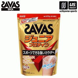 ザバス SAVAS ジュニアプロテイン ココア味 210g プロテイン サプリメント CT1022(メール便不可)[取り寄せ][自社]|uchiyama-sports