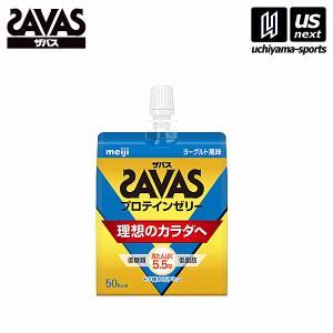 ザバス SAVAS ザバス プロテインゼリー(ヨーグルト風味) CZ0301 ゼリー飲料 (メール便不可) [取り寄せ][自社]|uchiyama-sports