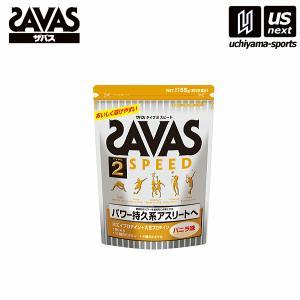 ザバス SAVAS ザバス タイプ2 スピード バニラ味 1155g CZ7326 プロテイン サプリメント(メール便不可)[取り寄せ][自社]|uchiyama-sports