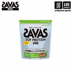 ザバス SAVAS ザバス ソイプロテイン100 ココア味 1050g CZ7497 プロテイン サプリメント(メール便不可)[取り寄せ][自社]|uchiyama-sports