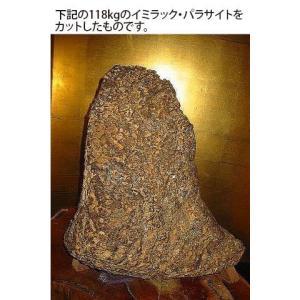 イミラック・パラサイト 石鉄隕石 カケラ 2~...の詳細画像4