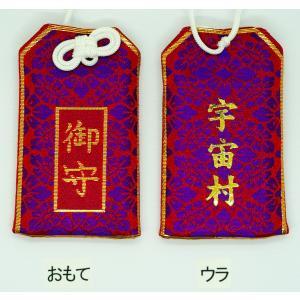 隕石パワーお守り(赤) ギベオン原石(大)入り uchumura