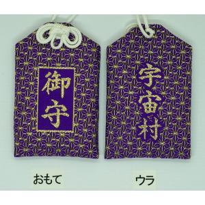隕石パワーお守り(紫) イミラック原石入り uchumura