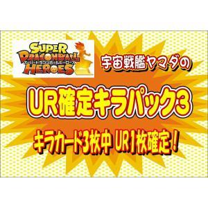 スーパードラゴンボールヒーローズ  UR確定キラパック3  キラカード3枚中UR1枚確定!  福袋(クジ) オリパ|uchusenkanyamada
