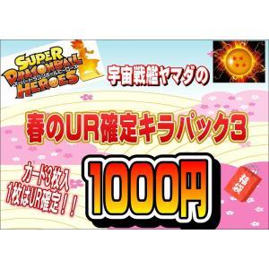 2019 スーパードラゴンボールヒーローズ 春のUR確定キラパック3 カード3枚中UR1枚確定 期間限定 数量限定!|uchusenkanyamada