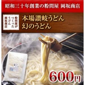 本場讃岐うどん 幻のうどん(切り落としうどん) 1kg...