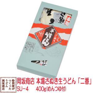 お土産に 岡坂商店 本場讃岐うどん「二番」 半生うどん 30...