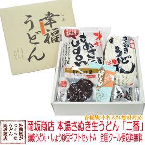 岡坂商店 讃岐うどんギフトセット 讃岐うどん&しょう...