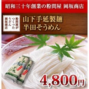 山下製麺 半田そうめん 5kg(約50〜60人前)