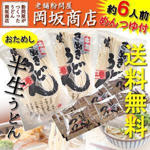 1000円 ポッキリ クーポンで20%OFF/送料無料/岡坂...
