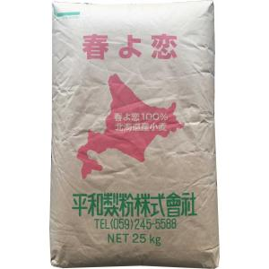 平和製粉 春よ恋 25kg 北海道産小麦100% パン用粉 小麦粉 強力粉