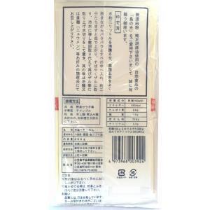 おためし500円ポッキリ[メール便送料無料]小豆島手延素麺 島の光 上級赤帯 (おためし用に) 1袋250g(50g×5束)・(約2.5人前)|udon2ban-com-y|03
