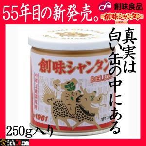 創味食品 創味シャンタンDX デラックス 250g缶