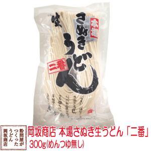 メール便送料無料/岡坂商店 本場讃岐うどん 300g 2.5...