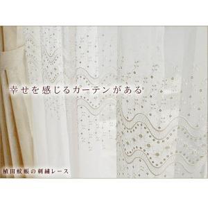 エンブロイダリー レースカーテン (13172)幅150cm−丈88〜133cm 1枚|uedakaya
