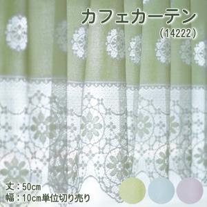 メール便送料190円  カフェカーテンスイートカラー 14222  丈50cm 10cm単位 切り売りの写真
