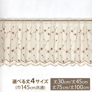 サイズ  巾約145cm×丈約30cm 巾約145cm×丈約45cm 巾約145cm×丈約75cm ...