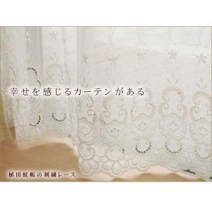 エンブロイダリー レースカーテン (2541262)幅200cm−丈148〜198cm 1枚|uedakaya
