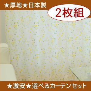 激安 2枚組 即納 厚地カーテンセット アンリ イエロー|uedakaya