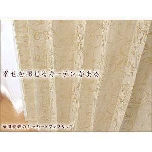 ジャカード織りカーテン(965005-BE) 幅150cm−丈90〜135cm 1枚|uedakaya