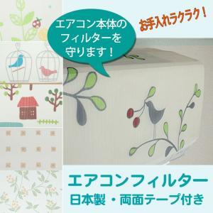 2セットまで メール便 対応可 エアコンフィルター 同柄2枚入 消臭 ホコリ防止 取付け簡単|uedakaya